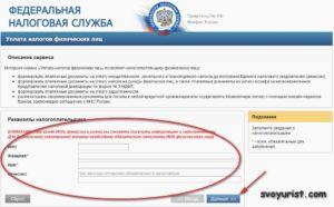 Как узнать какие налоги платит организация онлайн