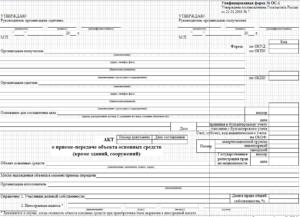 Какие нужны документы от поставщика чтобы поставить оборудование на баланс