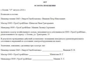 Акт обследования чердачного помещения многоквартирного дома