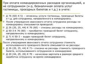 Закон о командировках в казахстане 2020