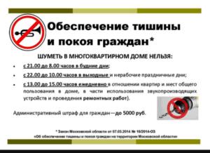 До скольки можно шуметь в квартире по закону хмао 2020