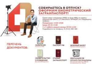 Загран паспорт сделать в москве мфц адрес