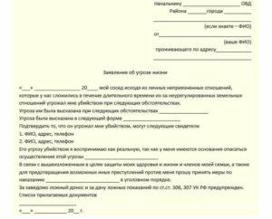 Бывшая жена написала заявление в милицию об угрозах