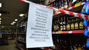 Закон о продаже алкоголя в москве