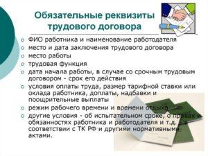 Обязательные реквизиты в трудовом договоре