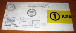 Как получить письмо возвращенное отправителю