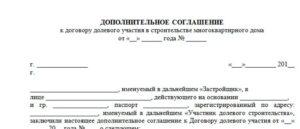 Отказ в заключении дополнительного соглашения к дду