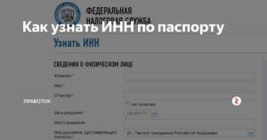Узнать инн физического лица гражданина беларуси