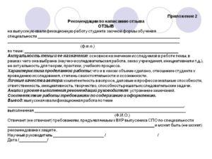 Написание рецензий на методические указания примеры