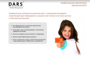 Как проверить баланс на карте школьника за питание ульяновск
