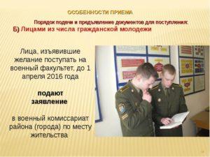 Пример заявления для поступления в военный вуз