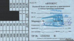 Есть ли скидки на автобусные билеты студентам 2020