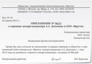 Письмо о переводе в другую организацию образец 2020 года