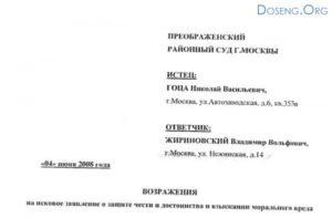 Возражение на отзыв ответчика в административном процессе