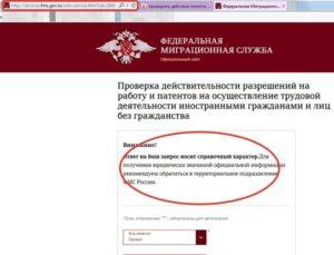 Как проверить прописку по паспорту онлайн официальный