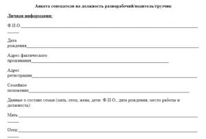 Анкета для курьера при приеме на работу скачать бесплатно