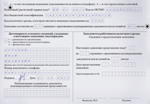 Заявление о зачете налога с одного кбк на другой образец