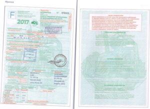 Образец заполнения латвийского дозвола