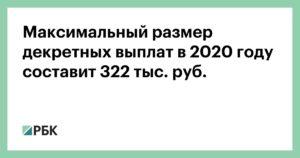 Длительность декретного отпуска с 2020 в днр