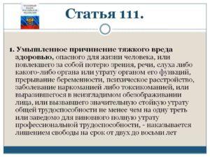 Статья 111 ук рф сколько лет дают