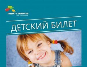 До скольки в кино считается детский билет