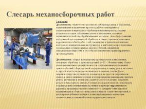Рабочая инструкция слесаря механосборочных работ 5 разряда