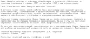 Образец рекомендательного письма с места работы для бухгалтера