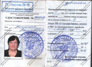 Где в москве можно восстановить утерянное пенсионное удостоверение