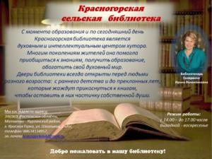 Должностная инструкция библиотекаря сельской библиотеки мбук мцб