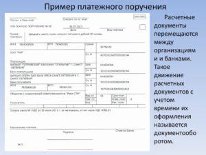 Больничный за счет предприятия назначение платежа