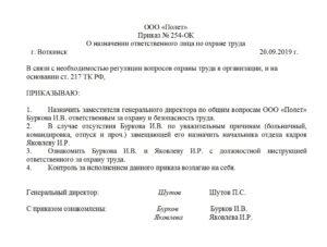 Приказ о назначении ответственного лица за соблюдением условий договора