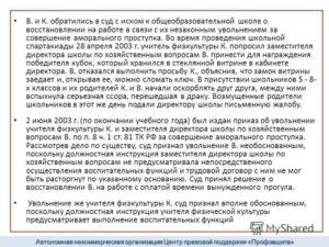 Судебные решения по незаконному увольнению в пользу работника