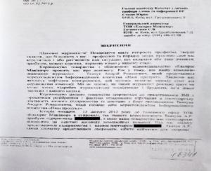 Образец письменные побъяснения истца в арбитражный суд