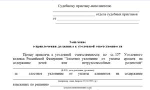 Заявление приставу о привлечении к административной ответственности