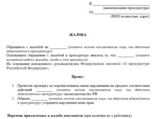 Как правильно написать заявление в прокуратуру образец на мед работников