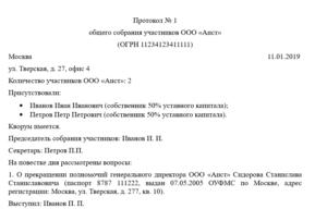 Протокол учредителей об увольнении директора и об избрании директора