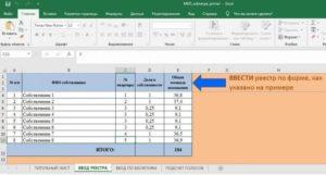 Калькулятор для подсчета голосов собрания мкд