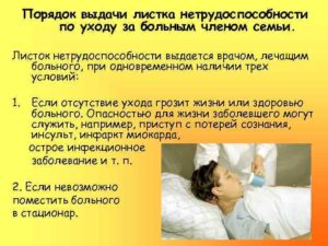 Больничный по уходу за тяжелобольным взрослым родственником онкология