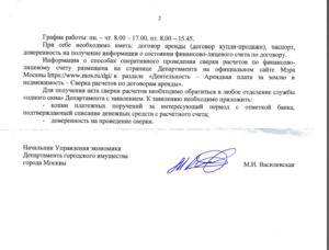 Дги города москвы образец заявления