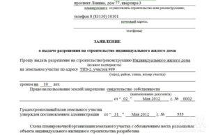 Заявление о выдаче разрешения на строительство образец заполнения