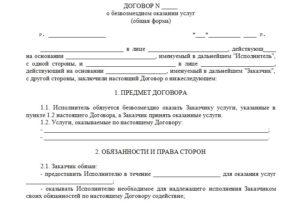 Безвозмездные договоры между юридическими лицами запрещены