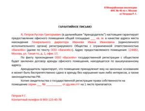 Согласие на предоставление юридического адреса образец