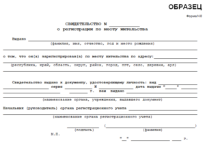 Свидетельство о регистрации по месту жительства срок действия справки