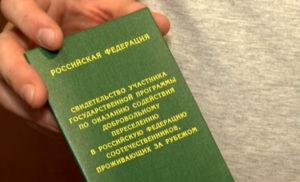 Рязанская область программа переселения соотечественников
