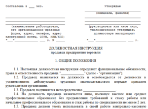 Должностная инструкция продавца консультанта зоомагазина