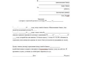 Заявление о расторжении договора страхования жизни по автокредиту в втб образец