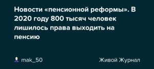 Проект пенсионной реформы фсин 2020