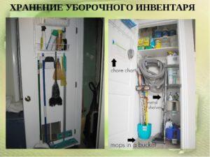 Доу правило мытья и хранения уборочного инвентаря