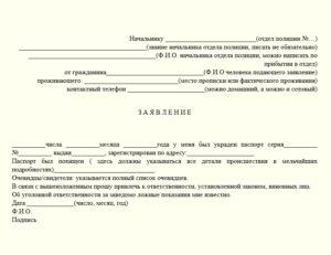 Образец заявления в полицию о утери документов
