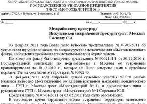 Ответ на протест прокуратуры об устранении нарушений образец от ип